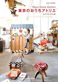 Tokyo Home Ateliers by PAUMES